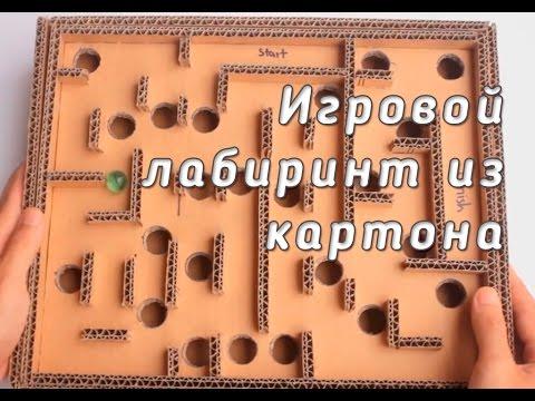 Делаем игру ЛАБИРИНТ из картона своими руками