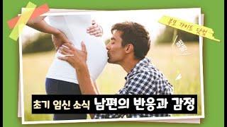 초기 임신 소식에 대한 남편의 반응과 감정
