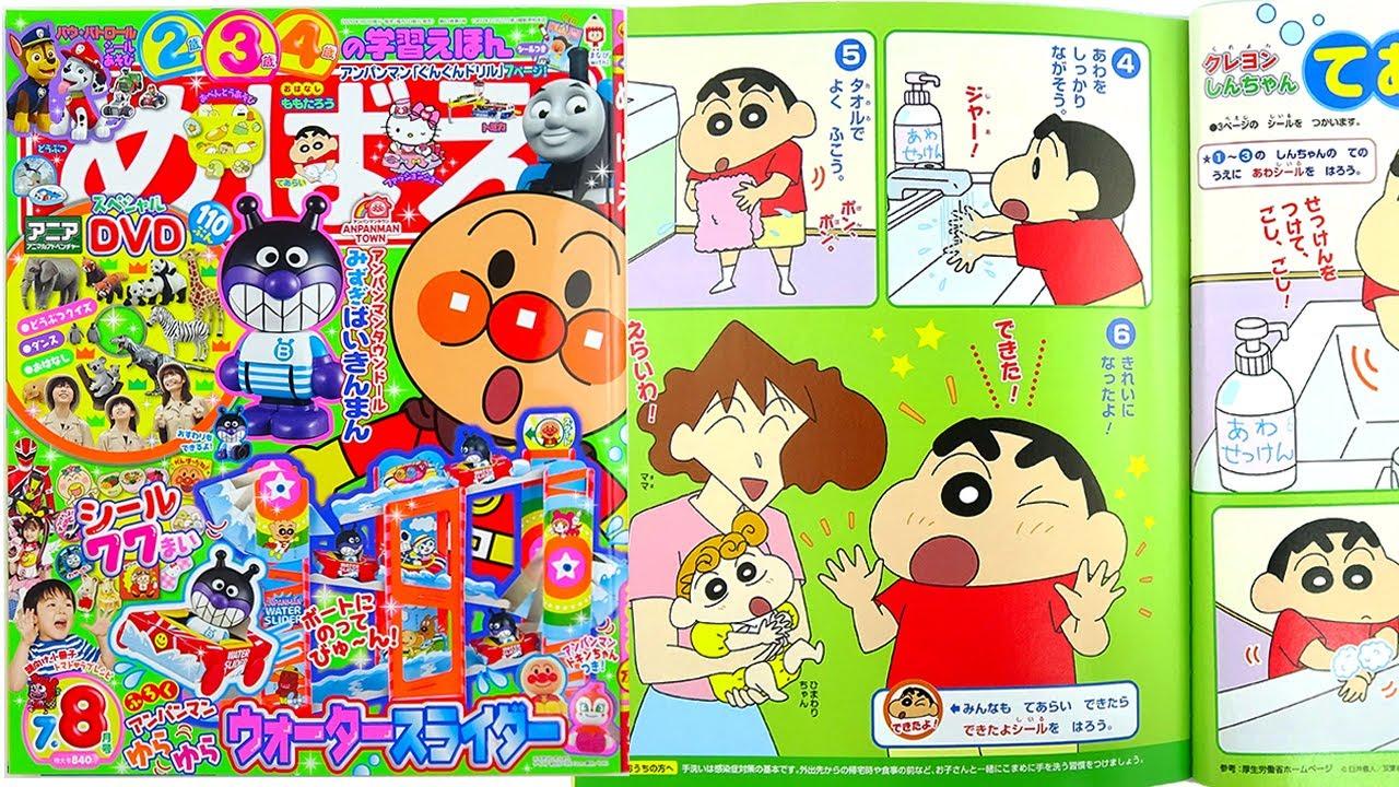 麵包超人雜誌2020.7/8月合刊手工DIY小游戏 アンパンマンめばえ2020.7&8月