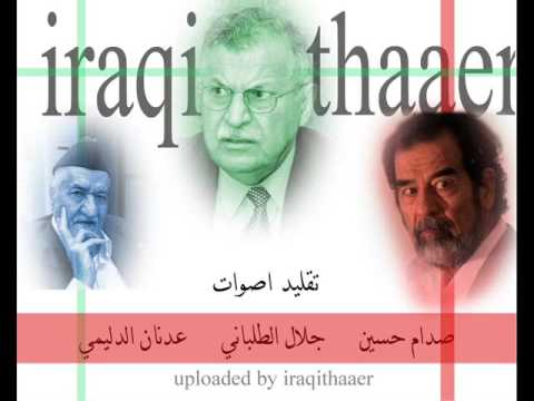 تقليد اصوات عراقي