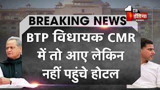 Rajasthan Political Crisis: BTP विधायक नहीं आए Congressi विधायकों के साथ बाड़ेबंदी में
