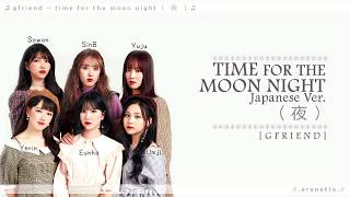 GFRIEND - Time for the Moon Night - Japanese Ver. | 日本語歌詞 [Kan/Rom lyrics  | English Translation]