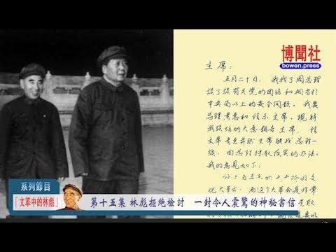 """丁凯文""""文革中的林彪""""系列节目 第十五集 林彪拒绝检讨  一封令人震惊的神秘书信"""