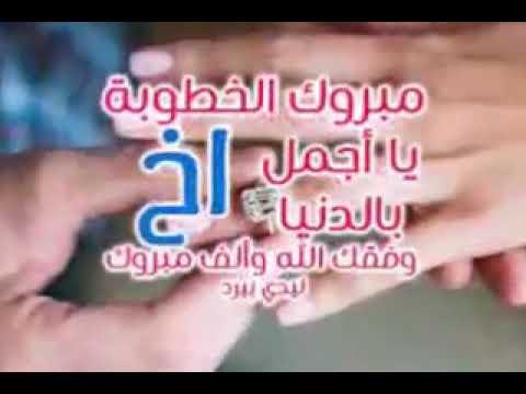 انشالله الف الف مبروك يا اخي عقبال الذرية الصالحة يااخي الغالي محمد Youtube