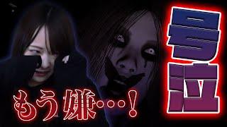 【大号泣】ホラーゲーム実況で大絶叫!!【あべみかこ 】