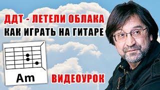 ДДТ - Летели облака (как играть на гитаре (видеоурок)) #ялюблюгитару