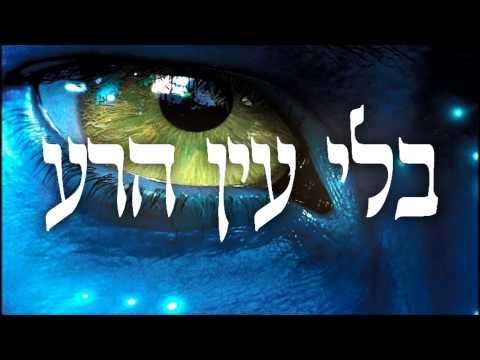 """בלי עין הרע - שיעור תורה בספר הזהר הקדוש מפי הרב יצחק כהן שליט""""א"""
