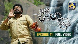 Kalu Ganga Dige Episode 41 || කළු ගඟ දිගේ || 29th MAY 2021 Thumbnail