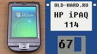 КПК HP iPAQ 114 - Windows Mobile 6 (Old-Hard №67)