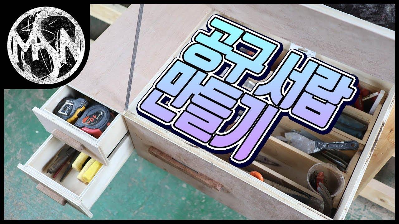 테이블쏘 확장 작업대에 공구 서랍 만들기 | ENJOY WOODWORKING / 취미 목공 DIY