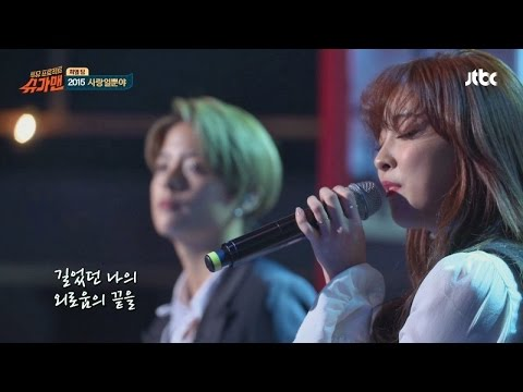 Luna & Amber '2015 사랑일뿐야 (Just A Love)' ♪ - Sugarman Ep.6
