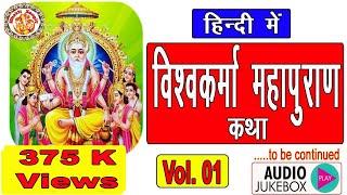 हिंदी में विश्वकर्मा महापुराण कथा | Vishwakarma Mahapuran Katha In Hindi Vol. 01 | विश्वकर्मा की कथा