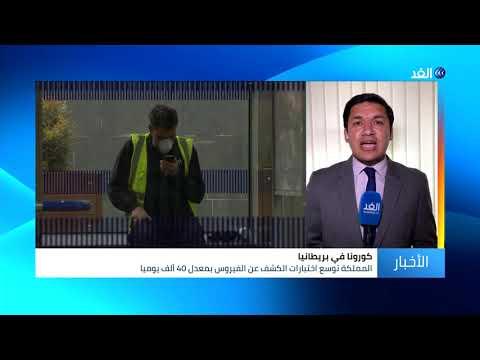 اخبار العربية اليوم