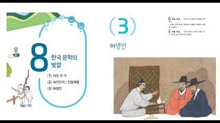 국어 8단원 동영상강의 12차시(허생전3) 원격수업