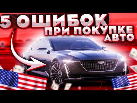 🚗Авто из США🇺🇸5 частых ОШИБОК при заказе автомобиля из США НЕ ПОВТОРЯЙ!!!