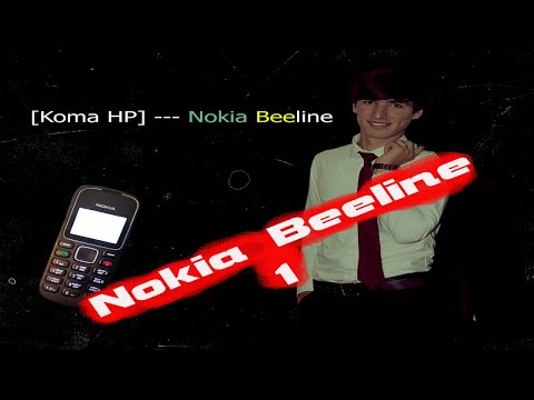 [Koma HP] - Nokia Beeline (кисми-1)