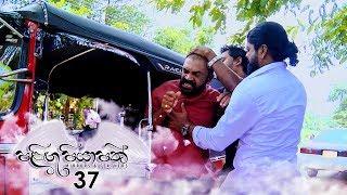 Palingu Piyapath | Episode 37 - (2020-03-07) | ITN Thumbnail