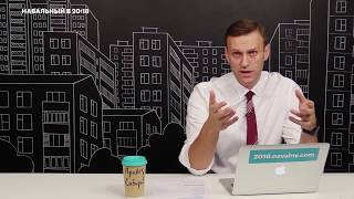 Навальный - Иркутск и Кемерово 4 и 5 ноября | предвыборный тур по России