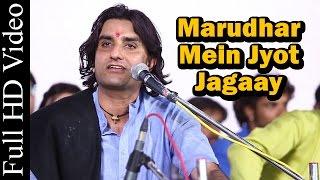 Baba Ramdevji ★HIT★ Bhajan | Marudhar Mein Jyot Jagaay | Prakash Mali Song 2015 | Rajasthani Bhajan