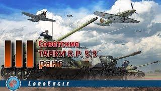 Танки СРСР 3 ранг, бр 5,3 War Thunder