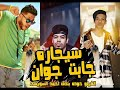 مهرجان سيجاره جابت جوان جديد الفيلو احمد السويسى ح