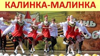 Нет для сердца русского калинушки краше! Танец