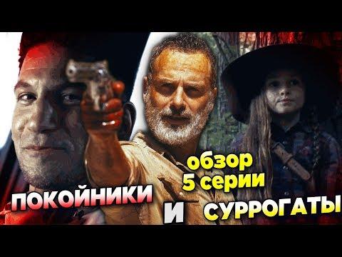 Смотреть сериал ходячие мертвецы сезон 5 серия 5 сезон