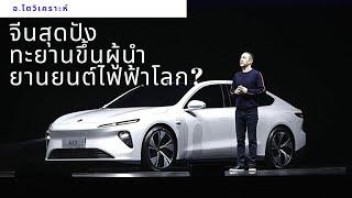 จีนสุดปัง !ทะยานขึ้นผู้นำยานยนต์ไฟฟ้าโลก?