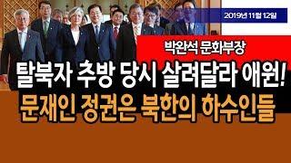 문재인 정권은 북한의 하수인들!!! (박완석 문화부장)…