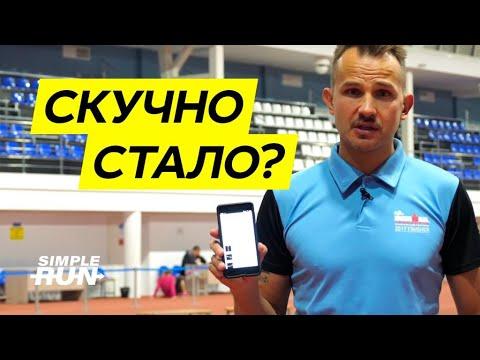 Вопрос: Как мотивировать себя на регулярные занятия бегом?