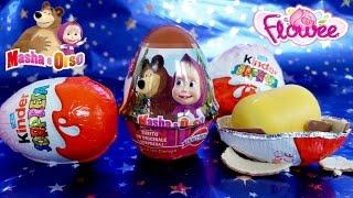 Masha маша Video Princess Disney Flowee Kinder Surprise Eggs Natoons