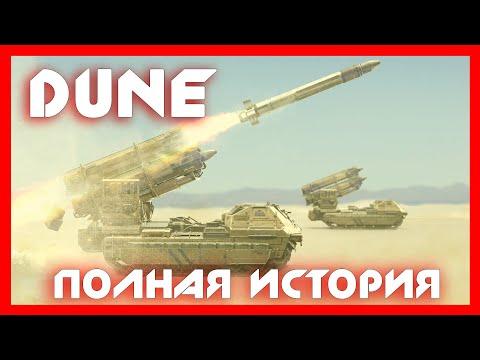 ДЮНА ➤ DUNE II ➤ DUNE 2000 ➤ Emperor Battle For DUNE ➤ кино ➤ книги ➤ обзор от NOLZA.RU