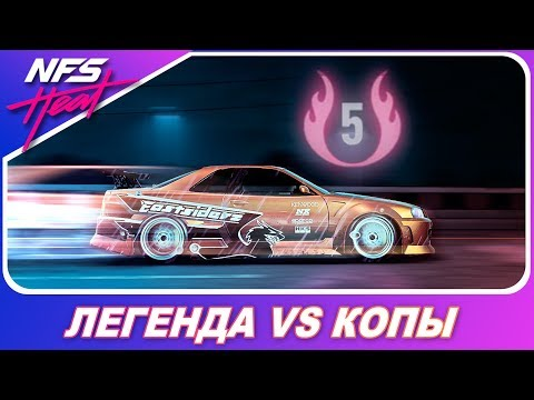 Need For Speed: HEAT - NISSAN SKYLINE R34 ИЗ NFS UNDERGROUND ПРОТИВ КОПОВ!