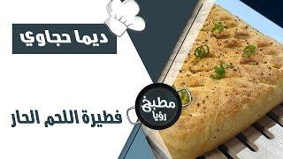 فطيرة اللحم الحار - ديما حجاوي
