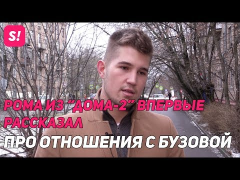 Участник 'Дома-2' рассказал про отношения с Бузовой | ЭКСКЛЮЗИВ