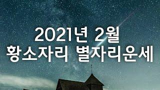 2021년 2월 황소자리 별자리운세