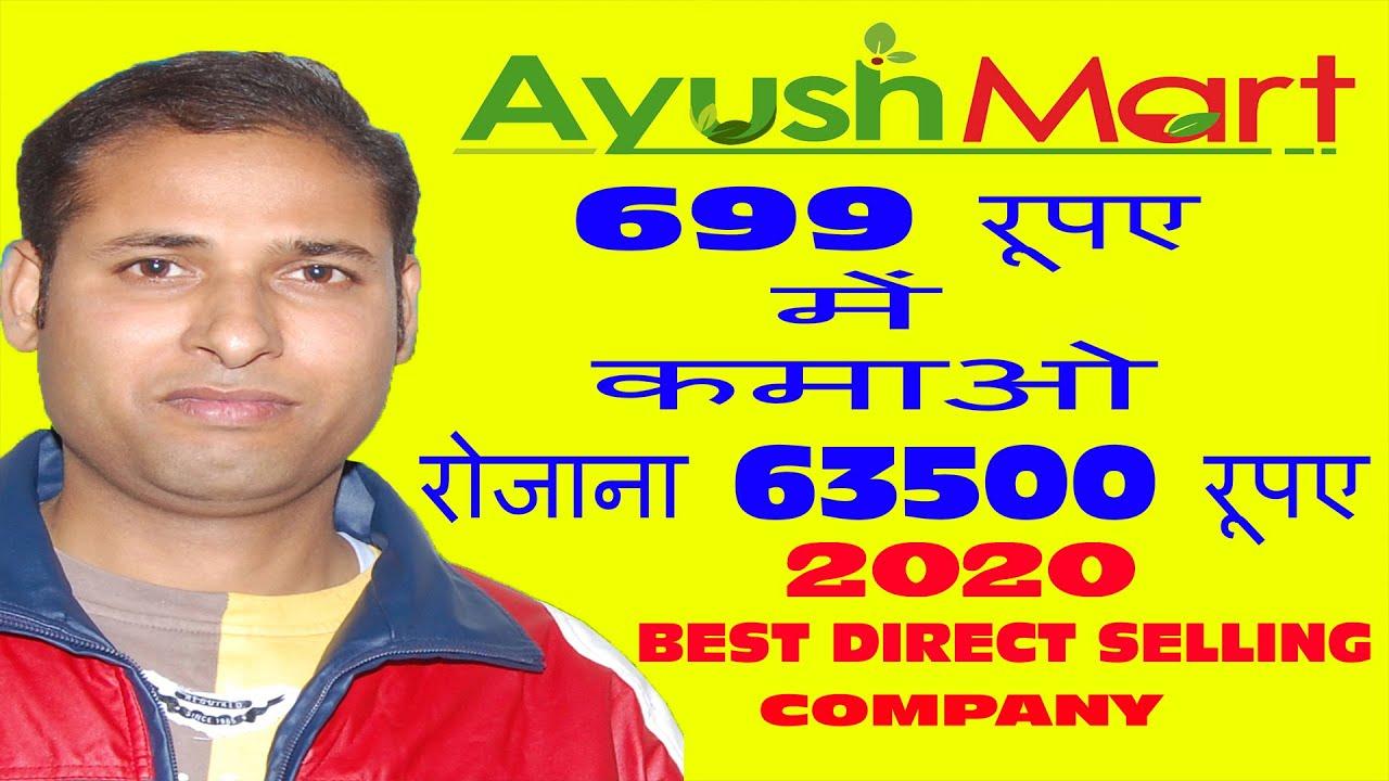 Ayush Mart Business Plan 2020 /  कमाओ 699 रूपए में  रोजाना 63500 रूपए / 20 + Legal Documents.