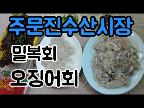 K-FOOD 주문진수산시장 - 밀복회, 오징어회먹방