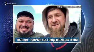 Висмурадов – вице-премьер, дочь Кадырова в Париже, а в Ингушетии адвокат в прокуратуре
