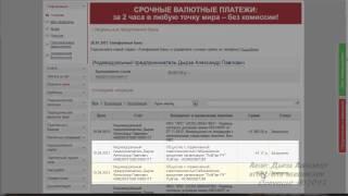 PayPal подтверждение привязки банковского счета Российского Банка(http://www.open-webstore.ru/youtube.html?r19031 Скачайте бесплатно книгу 133 стр.