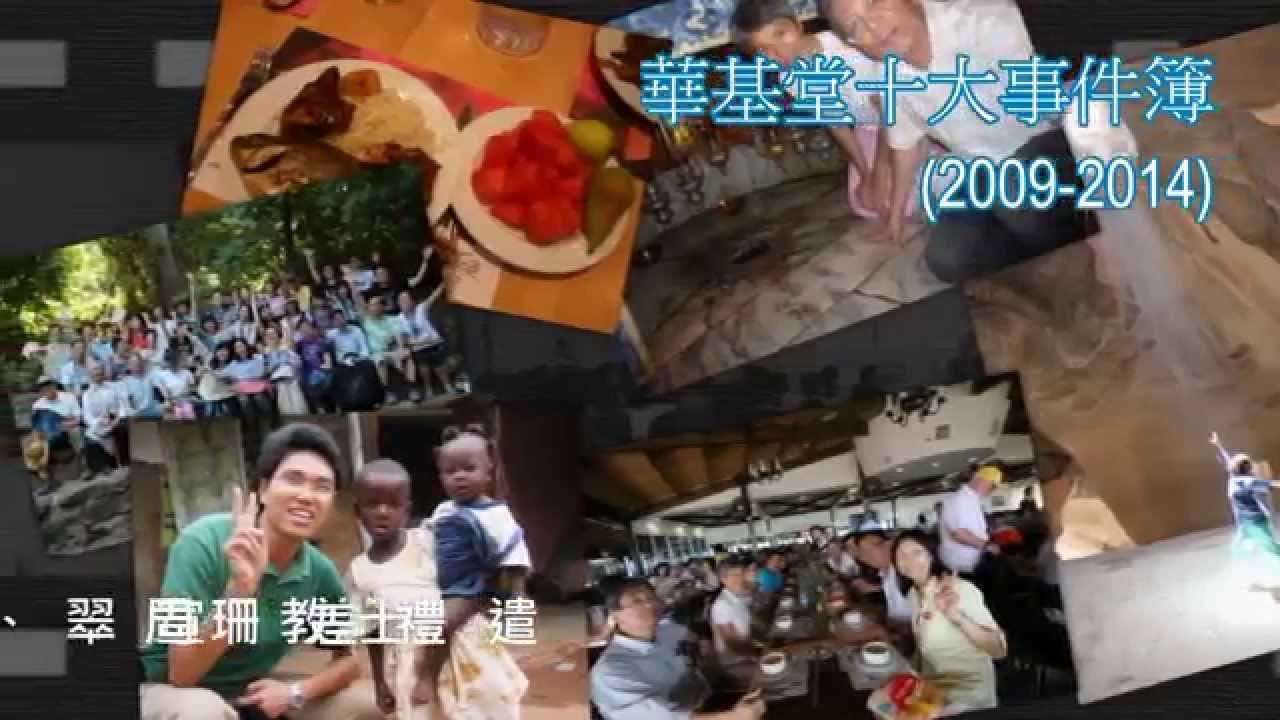 宣道會華基堂45週年堂慶紀念特輯 (HD) - YouTube