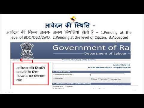 How to Apply for labour card || मजदूर कार्ड || labour card
