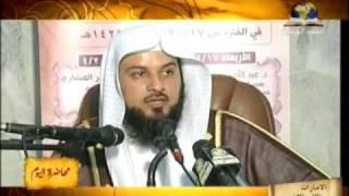 أخلاق المحتسب - لفضيلة الشيخ الدكتور / محمد العريفي