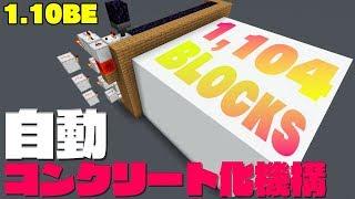 【BE(統合版)】3次元版自動コンクリート化機構の作り方 Easy 3D Concrete Maker for Bedrock Edition【レッドストーン回路】 thumbnail