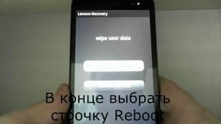 Сброс настроек Lenovo s860. 3 способа сделать Hard Reset на смартфоне Lenovo s860
