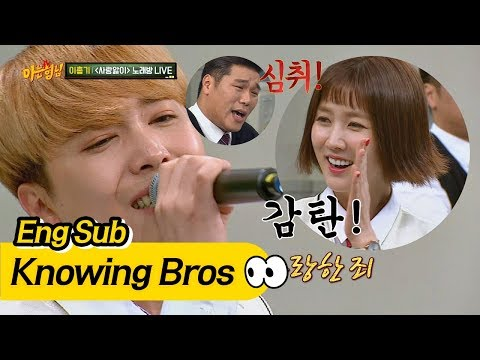 [Full Version] Lee Hong-Ki singing 'Love Sick'- Knowing Bros 78