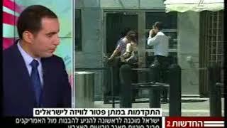 """יוזמת סגנית שר החוץ לקידום פטור מויזה עבור ישראלים לארה""""ב"""