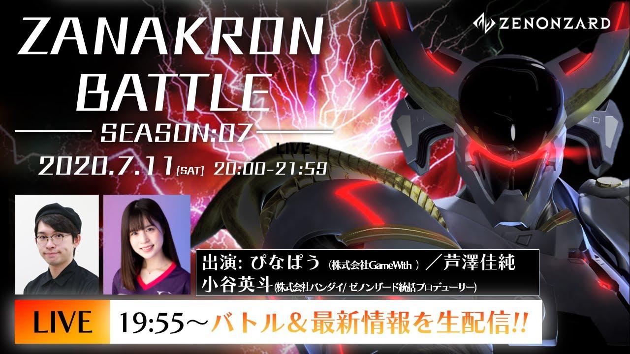 【RANKING -SEASON:07-】最強AI「ストライオ・ザナクロン」バトルLIVE配信!