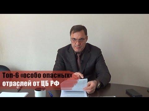 видео: Топ-6 «особо опасных» отраслей от ЦБ РФ