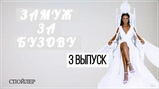 Замуж за Бузову 3 выпуск | СПОЙЛЕР | Top Show News